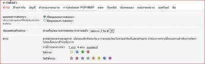 เคล็ดลับ GMAIL : ติดดาวให้จดหมาย (STAR)