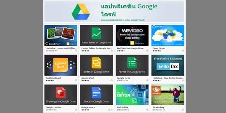 มี Google Drive แล้วทำอะไรได้บ้าง ดูฟีเจอร์เด็ด ๆ