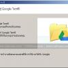 วิธีการติดตั้ง Google Drive บน Windows PC