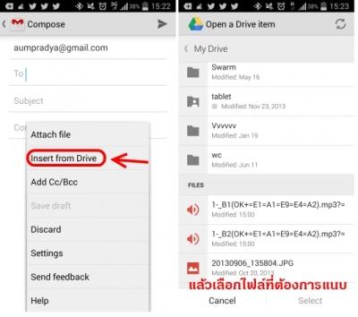 วิธีแนบไฟล์จาก Google Drive ลงแอพ gmail และ save ไฟล์แนบใน Gmail ลงบน Google Drive ผ่านมือถือ