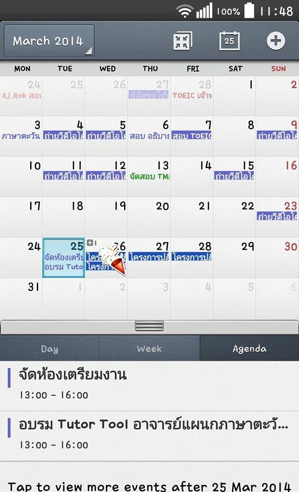 ทำไมต้องเชื่อม Google Calendar กับมือถือ ?