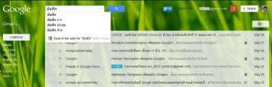GMAIL ปรับปรุงระบบค้นหา EMAIL ใช้กับภาษาไทยได้แล้ว