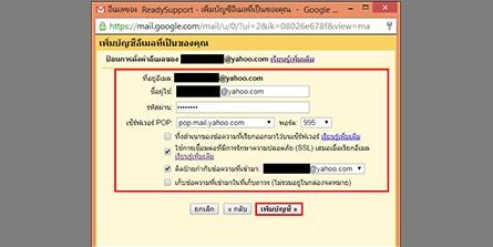 การ Import Mail จาก Yahoo ไป Google Apps