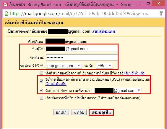 การ Import Mail จาก Gmail ไป Google Apps