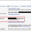การ Import Mail จาก Hotmail ไป Gmail