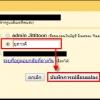 วิธีการเปลี่ยนชื่อผู้อีเมลสำหรับการส่งออก