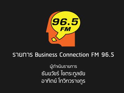 สัมภาษณ์รายการ Business Connection FM 96.5