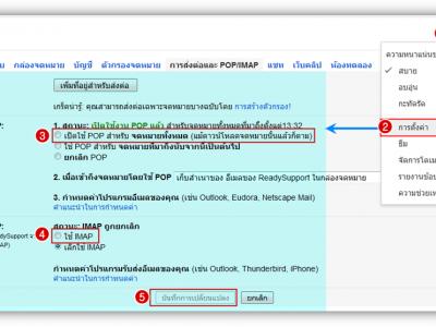 การตั้งค่าอีเมล Google Apps ในโปรแกรม Outlook 2013