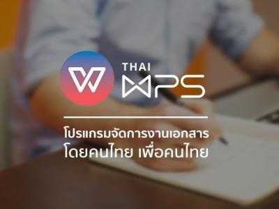 รีวิว Thai WPS โปรแกรมจัดการงานเอกสารโดยคนไทย เพื่อคนไทย