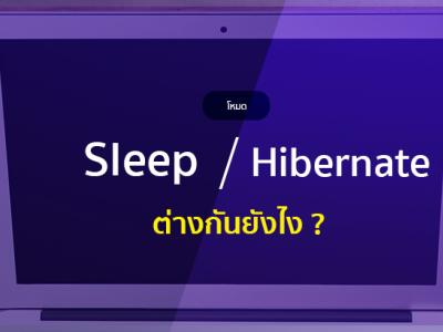 พักเครื่องระหว่างโหมด Sleep กับ Hibernate ต่างกันยังไง ?