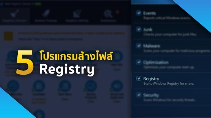 แนะนำ ฟรี 5 โปรแกรมล้างไฟล์ Registry ช่วยให้ Windows ทำงานได้ดีขึ้น