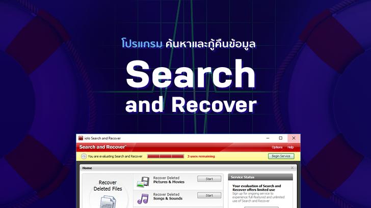 รีวิว ค้นหาและกู้คืนข้อมูล ด้วยโปรแกรม Search and Recover