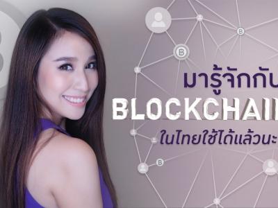 Blockchain ในแบบที่คนไทยวันนี้จะได้ประโยชน์(คนทำงานต่างประเทศอ่าน!)