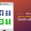 ใช้ LINE และ Facebook 2 บัญชีใน (มือถือ) เครื่องเดียว