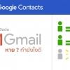 รายชื่อผู้ติดต่อบน Gmail หาย ไม่ต้องตกใจมาดูวิธีนำรายชื่อกลับมากันเถอะ