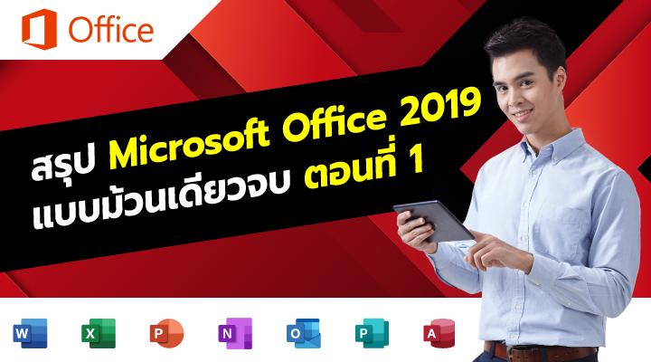 สรุป Microsoft Office 2019 แบบม้วนเดียวจบ ตอนที่ 1