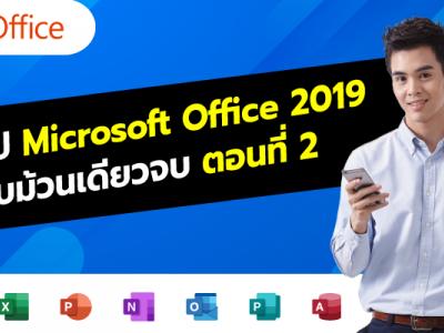 สรุป Microsoft Office 2019 แบบม้วนเดียวจบ ตอนที่ 2