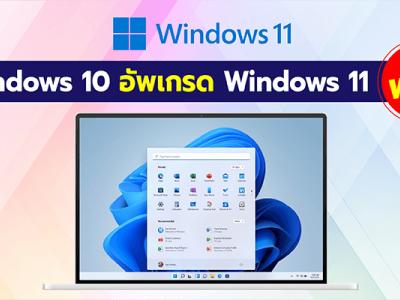 Windows 10 อัพเกรด Windows 11 ต้องเสียเงินเพิ่มหรือไม่?
