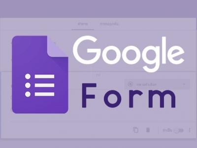 Google Forms เปิดตัวฟีเจอร์ auto save