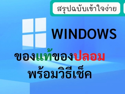 รวมสรุปฉบับเข้าใจง่าย Windows ของแท้หรือของปลอม       พร้อมวิธีเช็คง่ายๆ