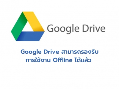 Google Drive สามารถรองรับการใช้งาน Offline ได้แล้ว