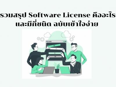 รวมสรุป Software License คืออะไรและมีกี่ชนิด ฉบับเข้าใจง่าย