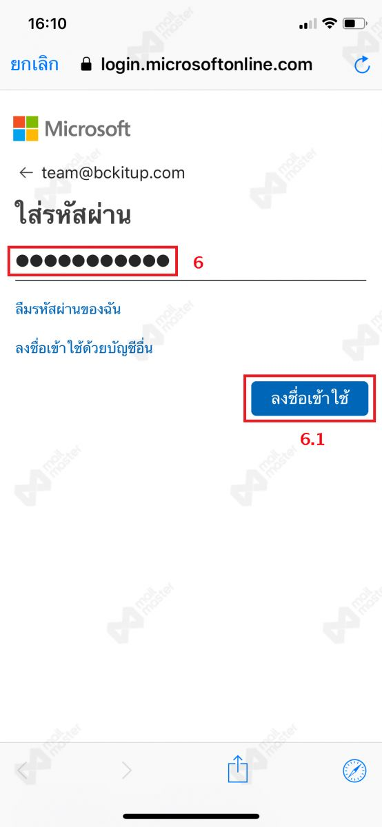 iOS standard mail เพิ่ม account active sync