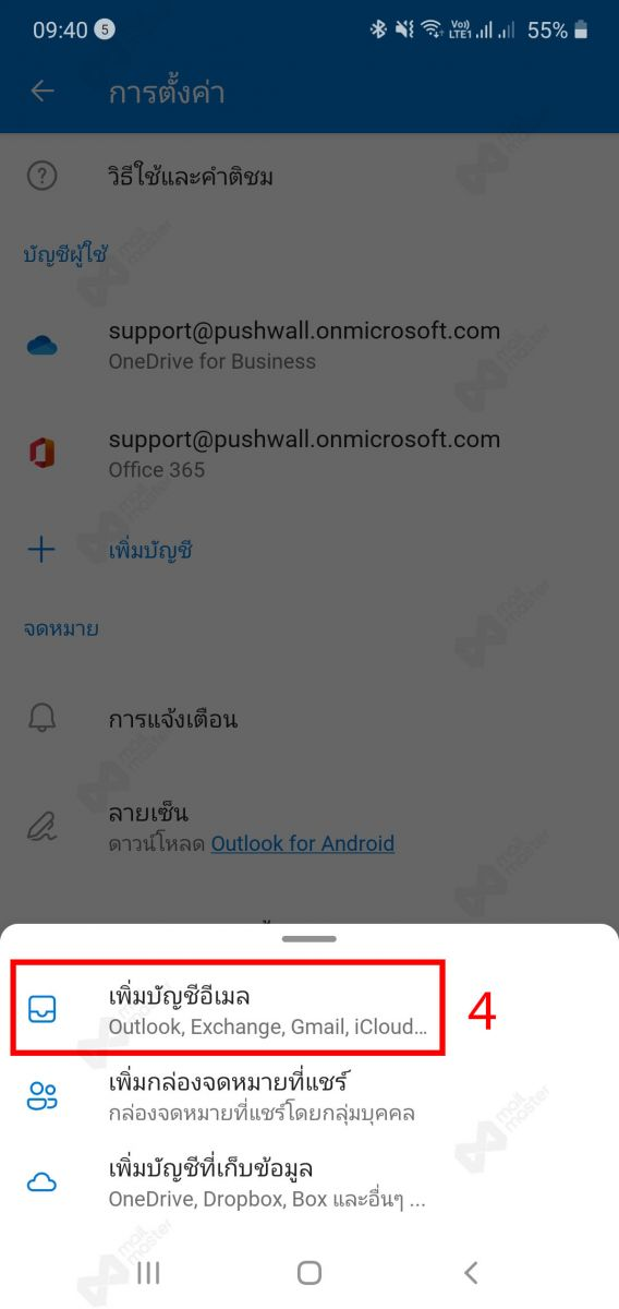 Android Outlook add account active sync