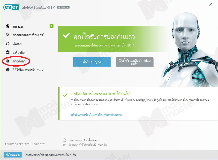 ESET NOD32 intenet Security Premium