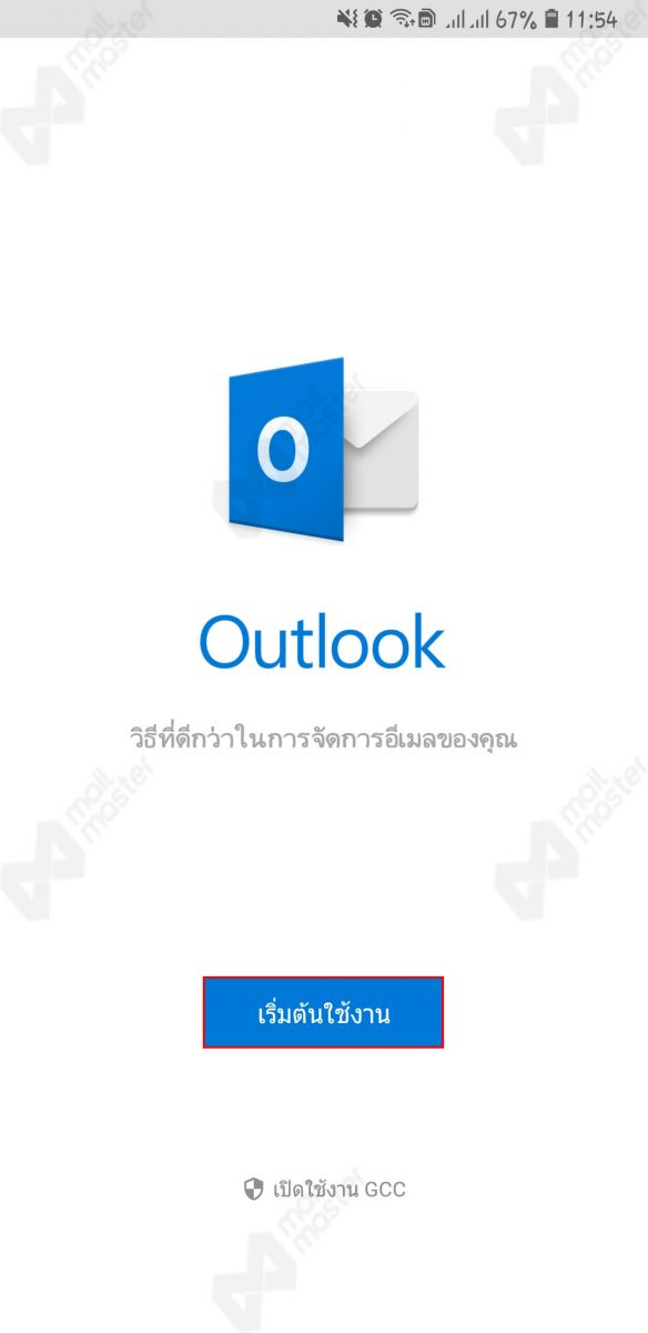 Android การตั้งค่า App Outlook