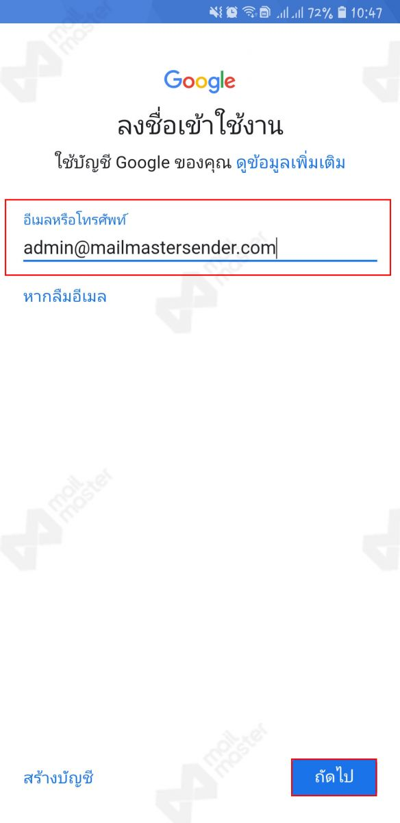 Android การตั้งค่า App Gmail