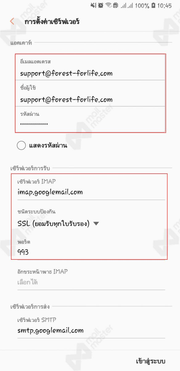 Android การตั้งค่า Standard Mail