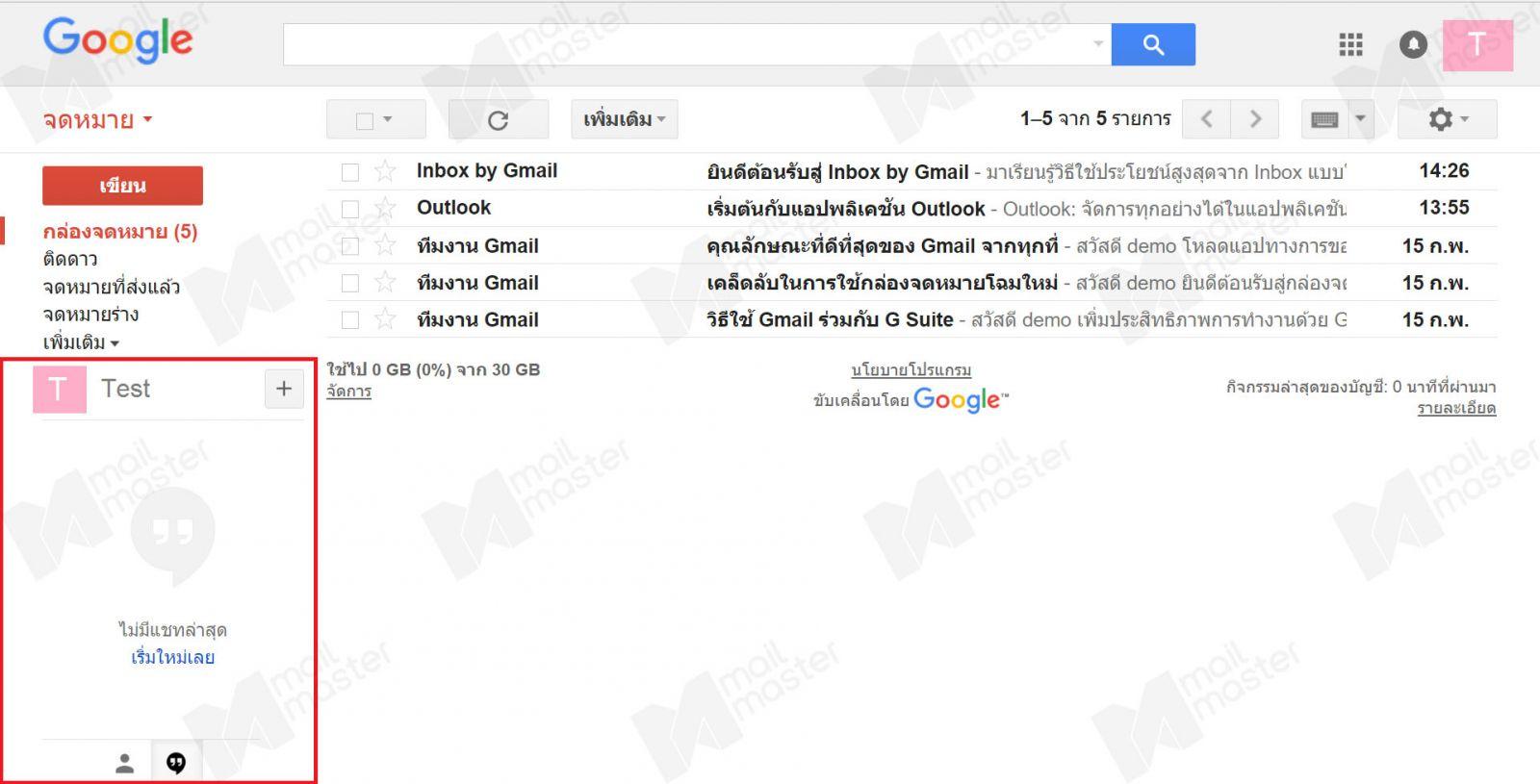 Gmail Hangout Login