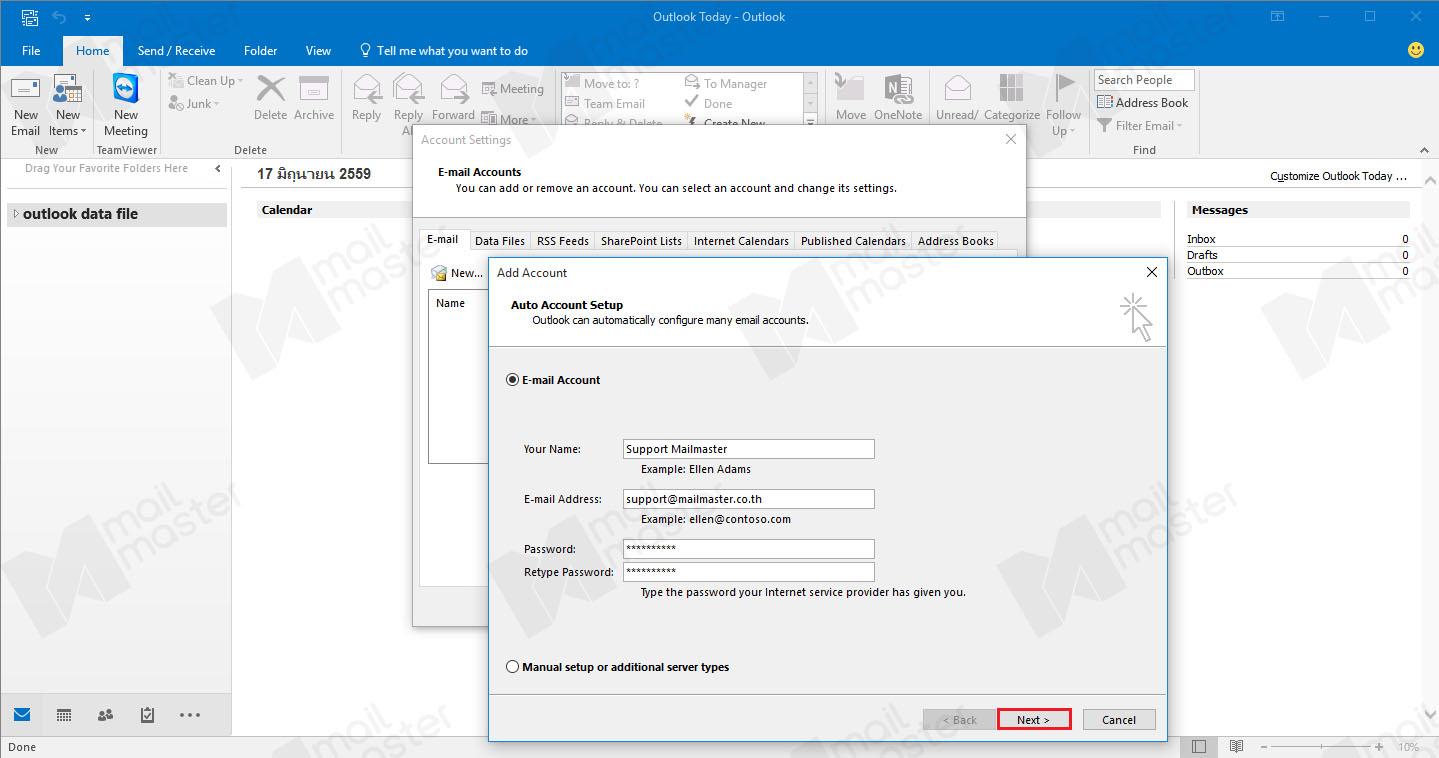 การติดตั้งผ่าน Microsoft Outlook