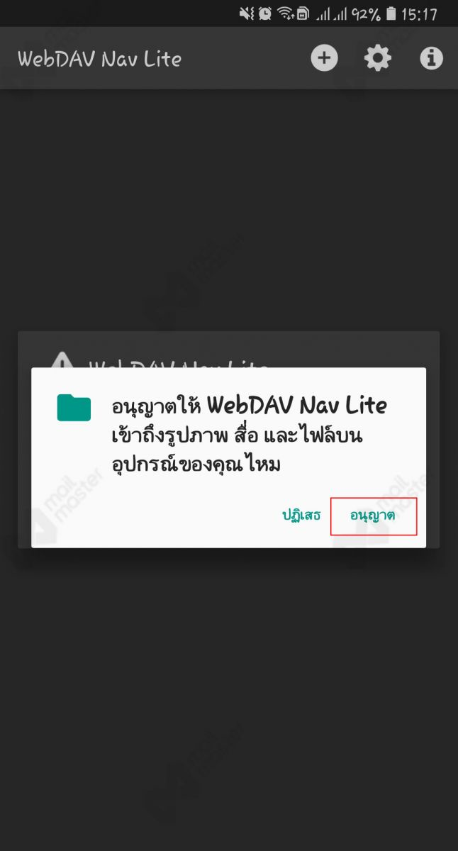 Android การตั้งค่า App Drive